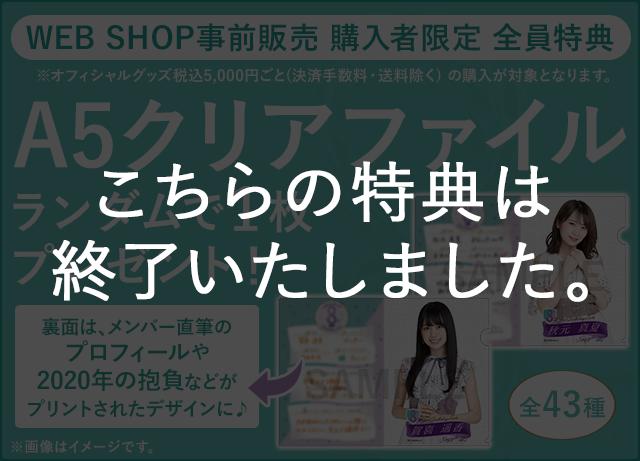 WEB SHOP事前販売 購入者限定 全員特典