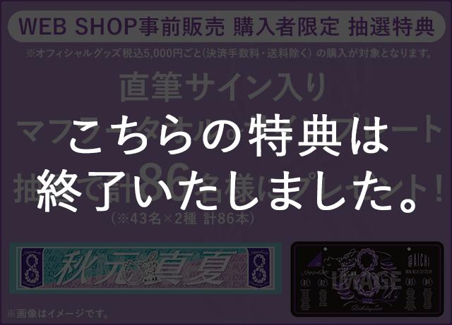 WEB SHOP事前販売 購入者限定 抽選特典