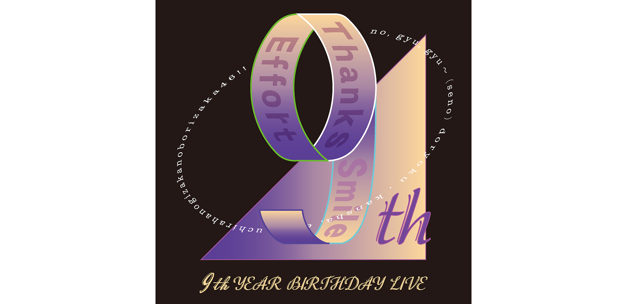 バースデー ライブ 9th 乃木坂 乃木坂46「9th YEAR