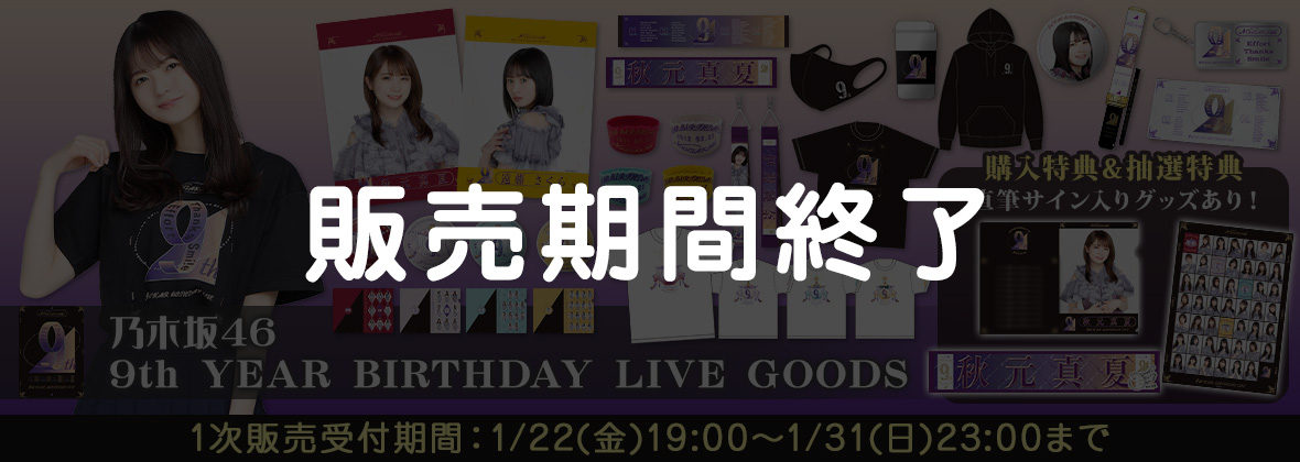 Live birthday 469th 乃木坂 year