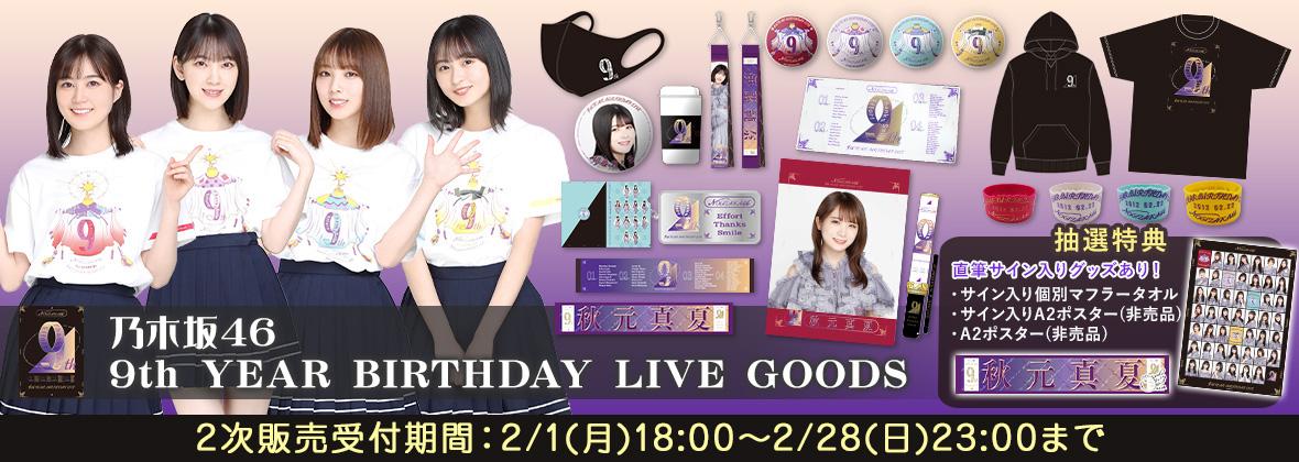 Birthday 乃木坂 469th live year