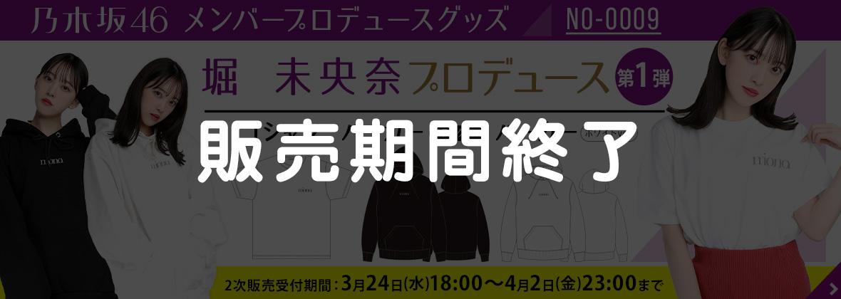 堀 未央奈プロデュース第1弾2次