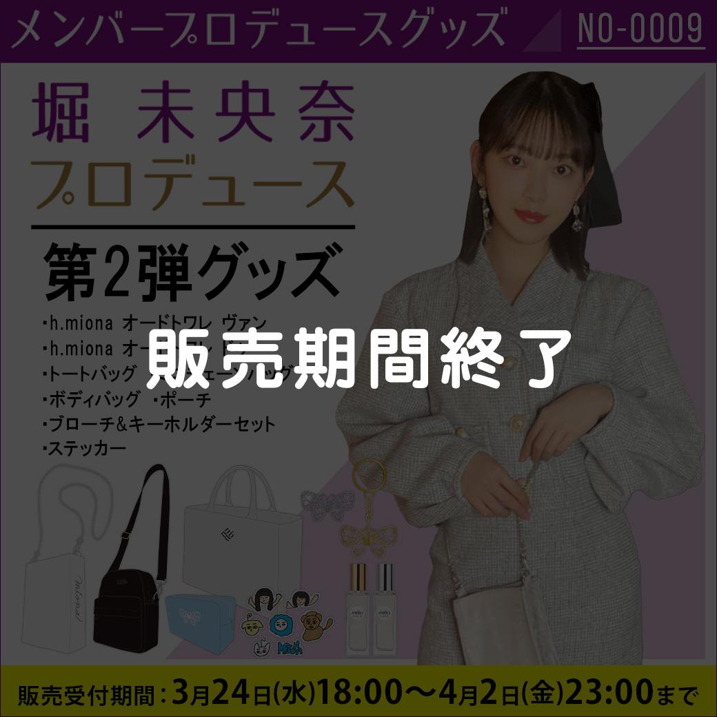 堀 未央奈プロデュース第2弾