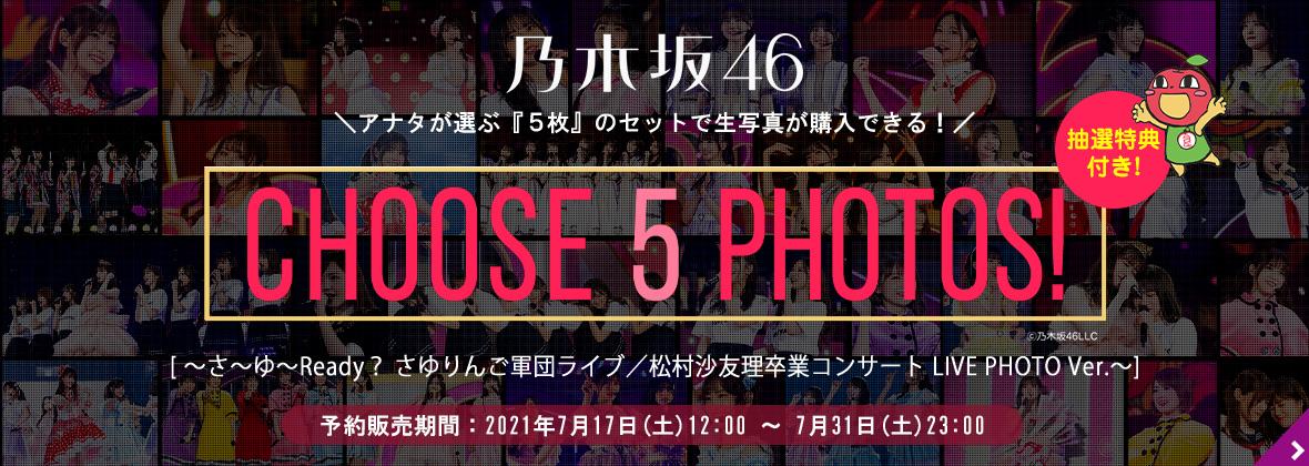 CHOOSE 5 PHOTOS!