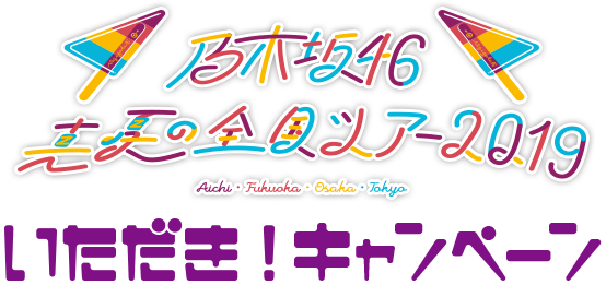 乃木坂46 真夏の全国ツアー2019 いただき!キャンペーン