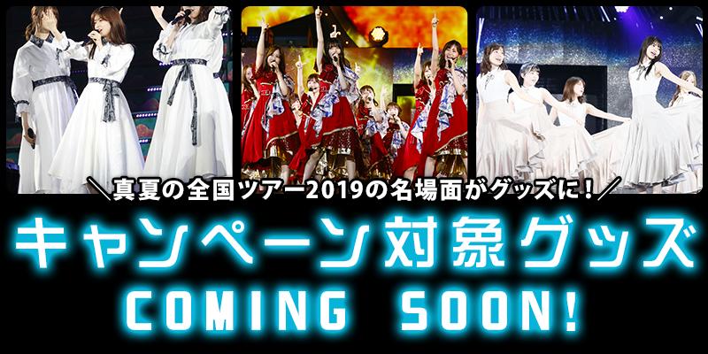 乃木坂46 OFFICIAL WEB SHOP