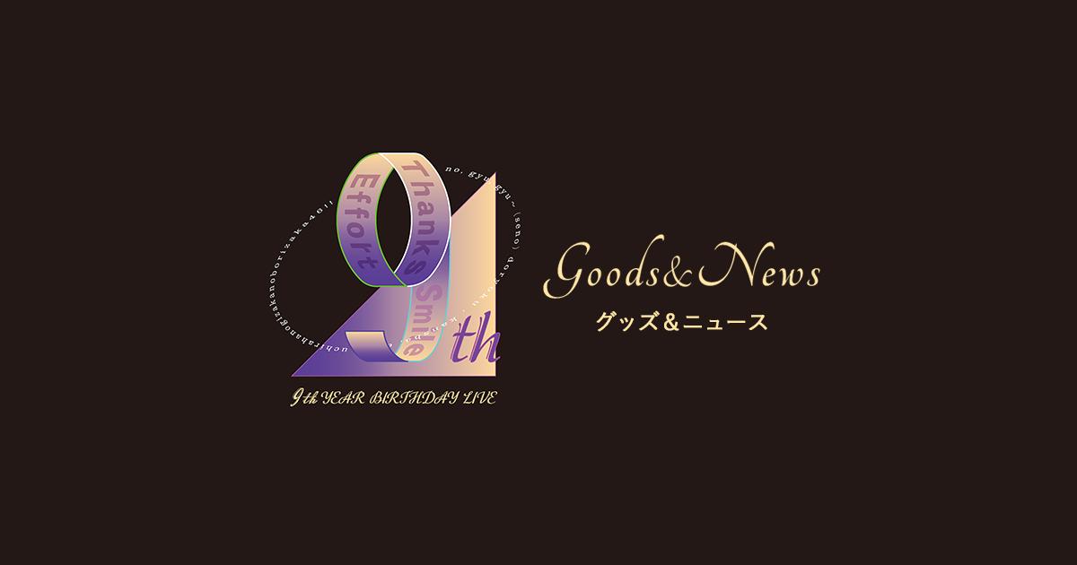 9th ライブ 乃木坂 バースデー