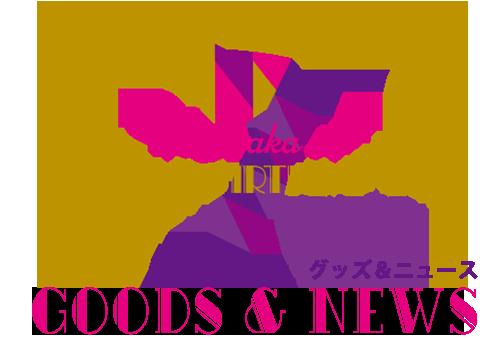 乃木坂46 7th YEAR BIRTHDAY LIVEグッズ&ニュース