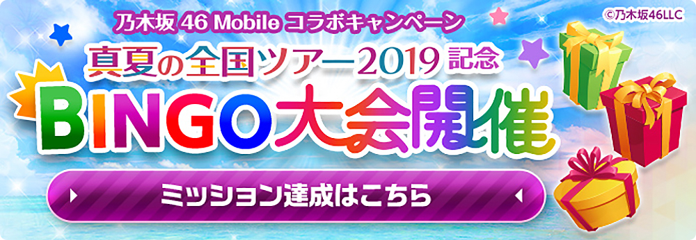 乃木坂46 Mobileコラボキャンペーン