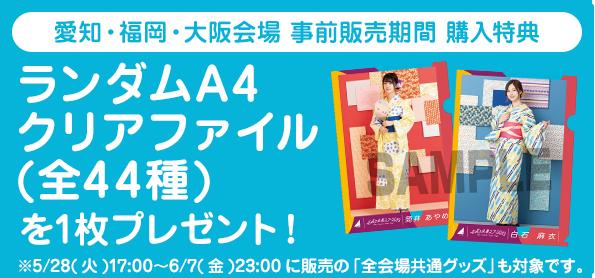 愛知・福岡・大阪会場 事前販売期間 購入特典ランダムA4クリアファイル(全44種)を1枚プレゼント!