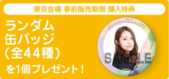 東京会場 事前販売期間 購入特典 ランダム缶バッジ(全44種)を1個プレゼント!