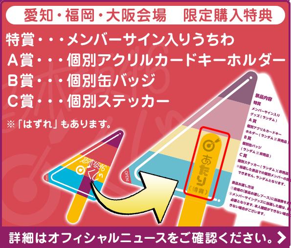 愛知・福岡・大阪会場 限定購入特典